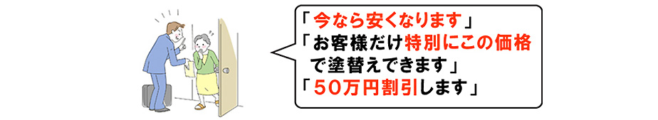 「今なら安くなります」「特別にこの価格」「50万円割引」