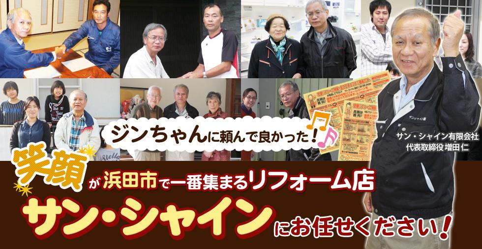笑顔が浜田市で一番集まるリフォーム店サン・シャインにお任せください!