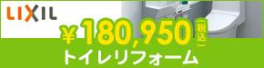 トイレ定額商品 サンシャイン 浜田でリフォームするなら
