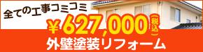 外壁塗装定額商品 サンシャイン 浜田でリフォームするなら