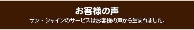 システムキッチン サンシャイン 浜田 シニアリフォーム