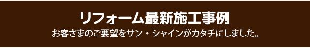 外構リフォーム サンシャイン 浜田 外壁塗装