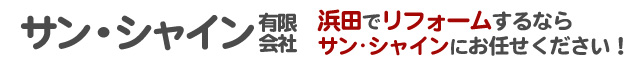 サンシャイン 浜田 浴室リフォーム ユニットバス