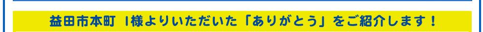 益田市本町 I様よりいただいた「ありがとう」をご紹介します!